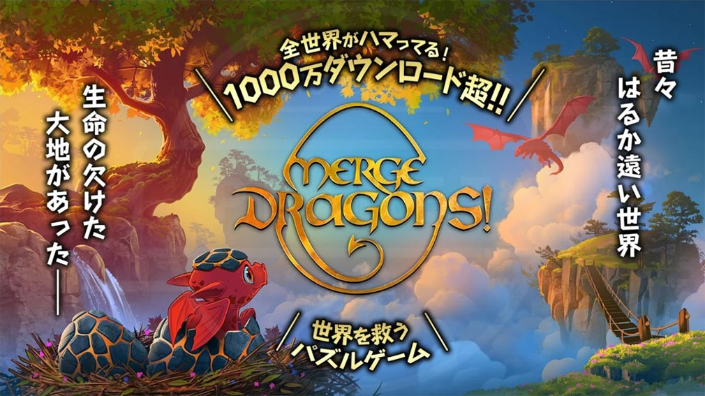 マージドラゴン(Merge Dragons) キービジュアル