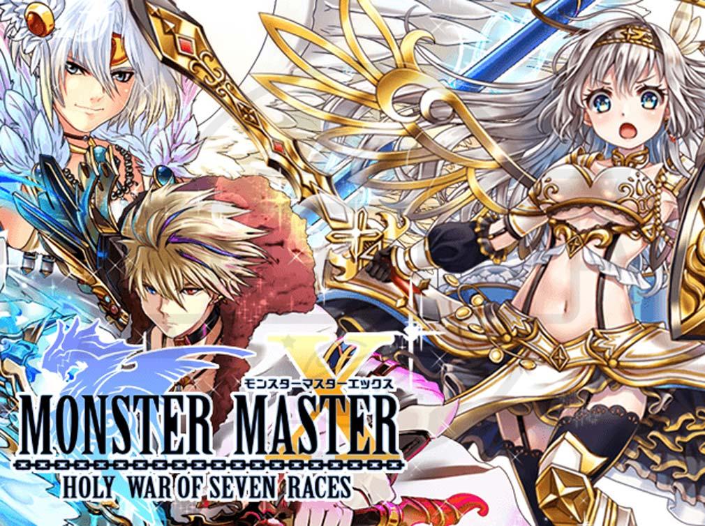 モンスターマスターU(モンマス) キービジュアル