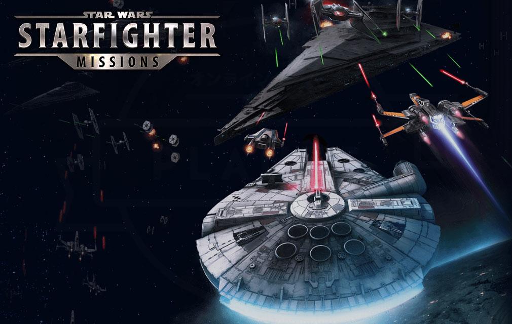 スターウォーズ:スターファイター・ミッション(Star Wars: Starfighter Missions) キービジュアル