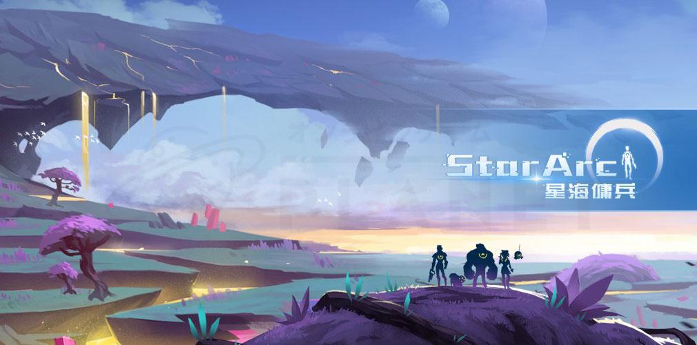 StarArc 星海傭兵 キービジュアル