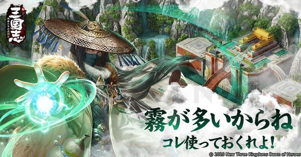 三国志 英雄たちの夜明け 『季節』『天気』紹介イメージ
