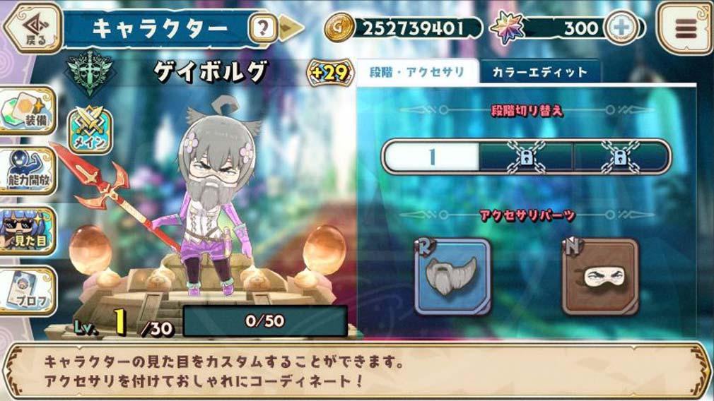 少女キャリバー.io(じょりばー) 『アクセサリーパーツ』スクリーンショット