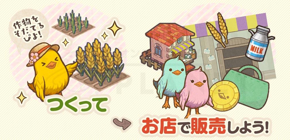 ひよこ社長のまちづくり ゲームの流れ紹介イメージ