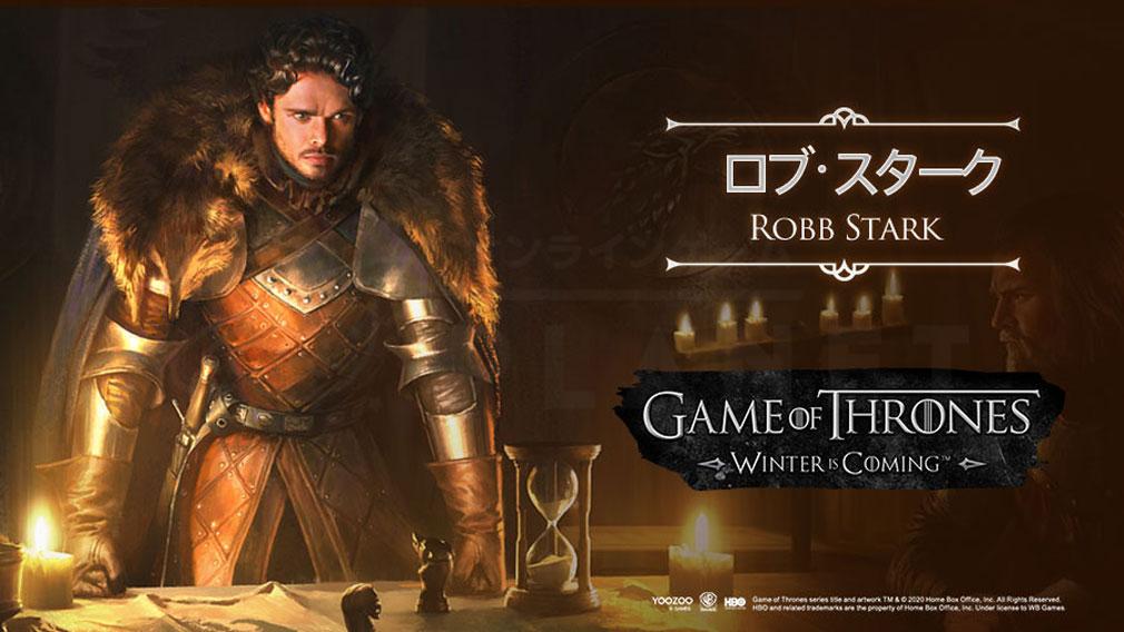 ゲームオブスローンズ 冬来たる(Game of Thrones Winter is Coming) 指揮官キャラクター『ロブ・スターク』紹介イメージ
