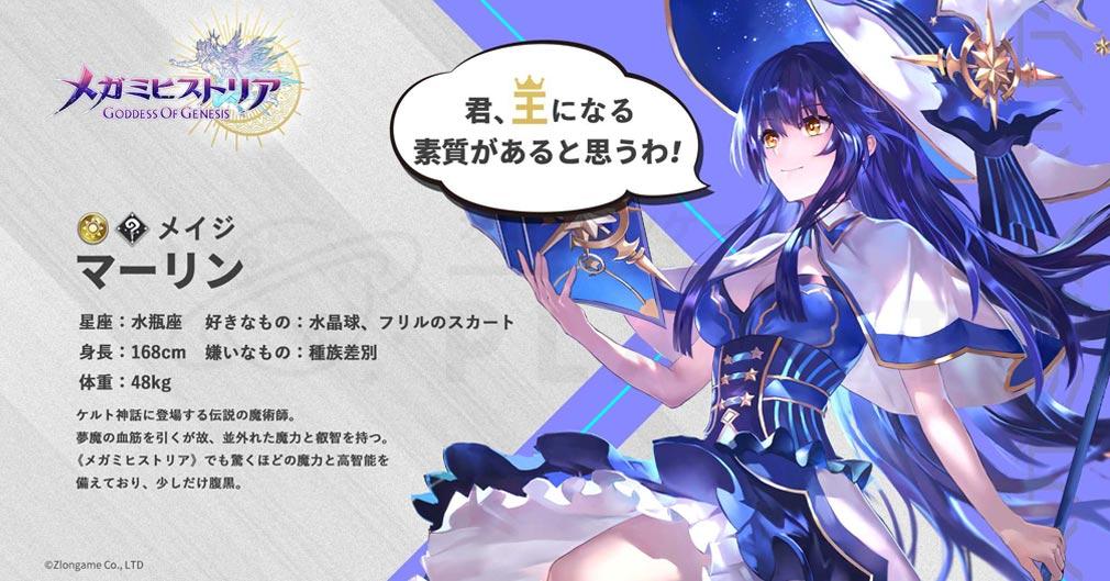 メガミヒストリア(メガヒス) 英雄キャラクター『マリーン』紹介イメージ