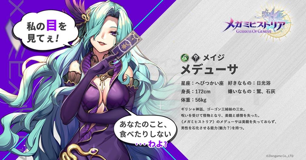メガミヒストリア(メガヒス) 英雄キャラクター『メデューサ』紹介イメージ