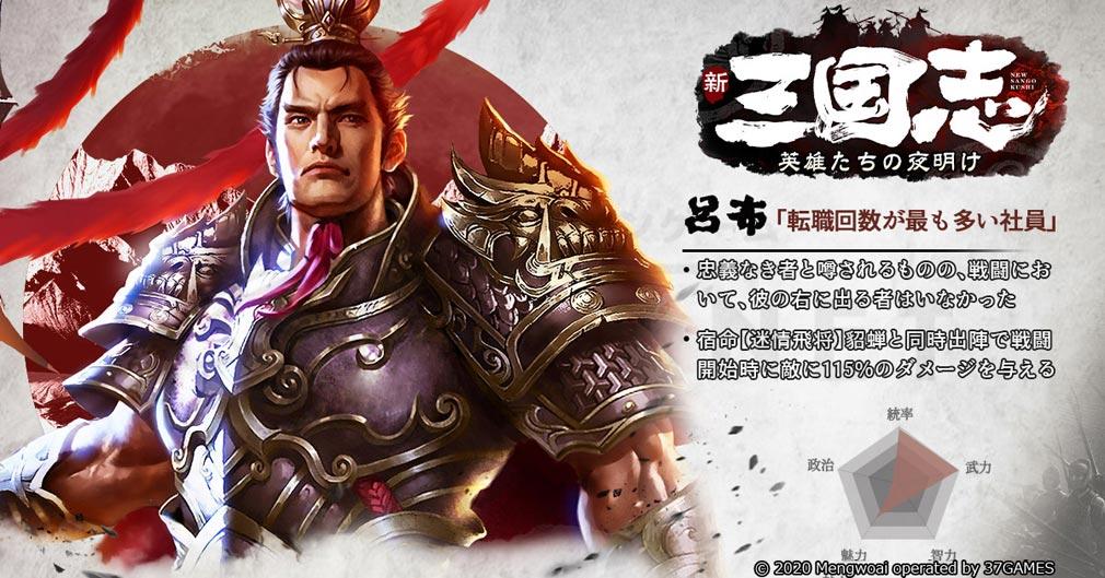 三国英雄たちの夜明け 武将キャラクター『呂布』紹介イメージ