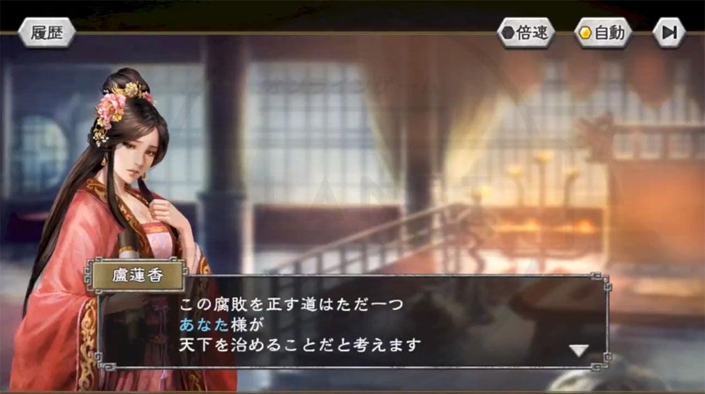 三國志 覇道 キャラクター『盧蓮香』紹介イメージ