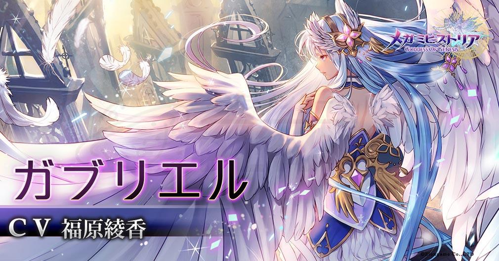 メガミヒストリア(メガヒス) 英雄キャラクター『ガブリエル』紹介イメージ
