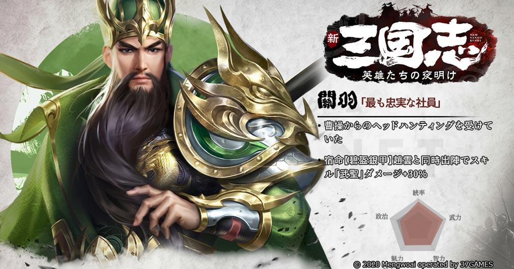三国英雄たちの夜明け 武将キャラクター『関羽』紹介イメージ