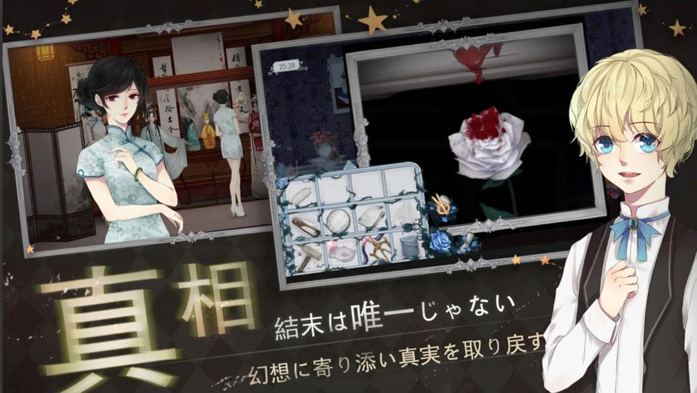 綺幻人形館 ドールナイト 真相紹介イメージ