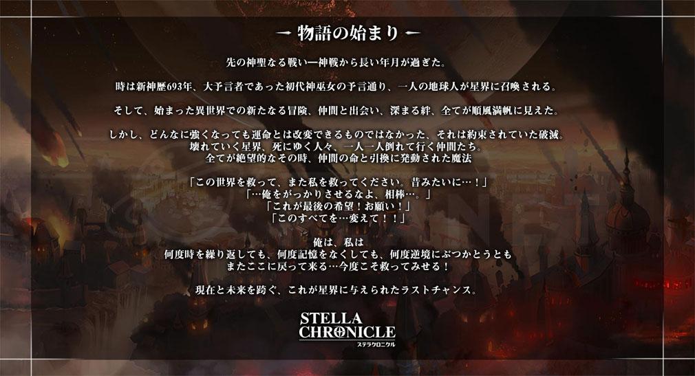 ステラクロニクル 星界記録紹介イメージ