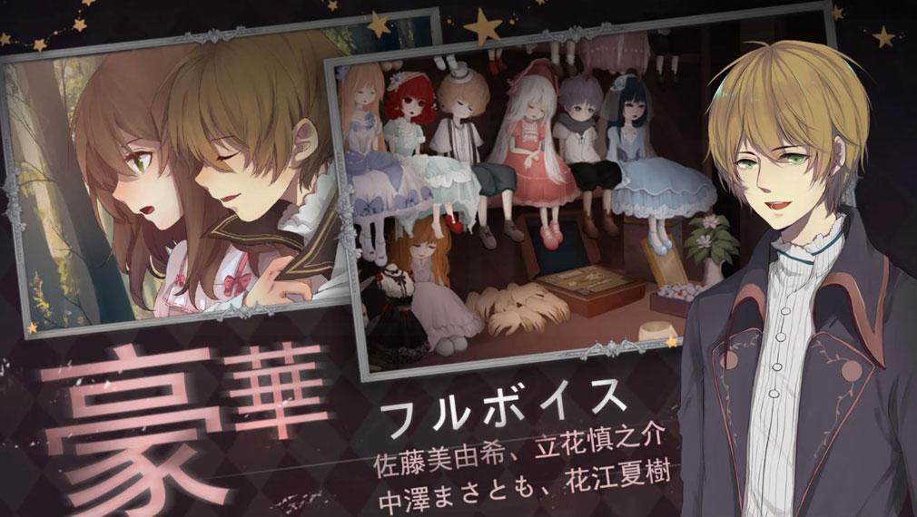 綺幻人形館 ドールナイト キャスト紹介イメージ