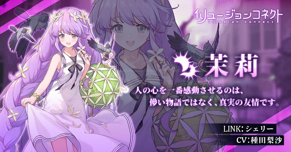 イリュージョンコネクト(イリュコネ) キャラクター『茉莉』紹介イメージ