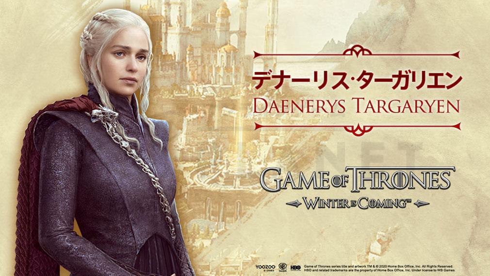 ゲームオブスローンズ 冬来たる(Game of Thrones Winter is Coming) 指揮官キャラクター『デナーリス・ターガリエン』紹介イメージ