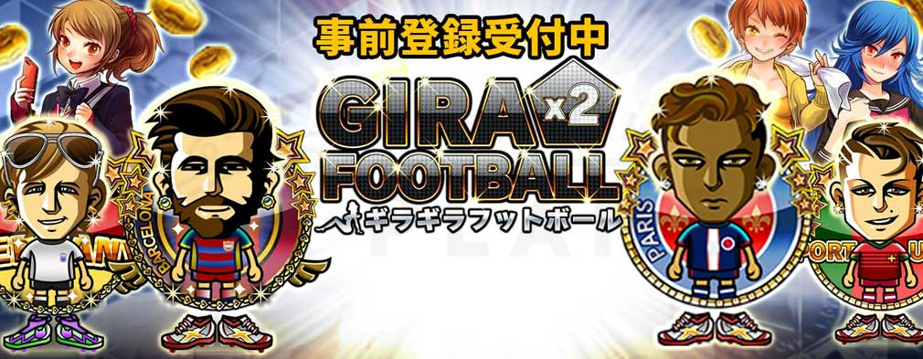 ギラギラフットボール 事前登録紹介イメージ