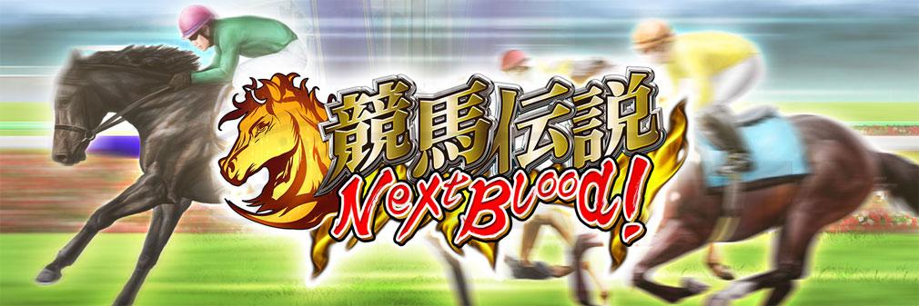 競馬伝説 NextBlood!(ネクブラ) フッターイメージ
