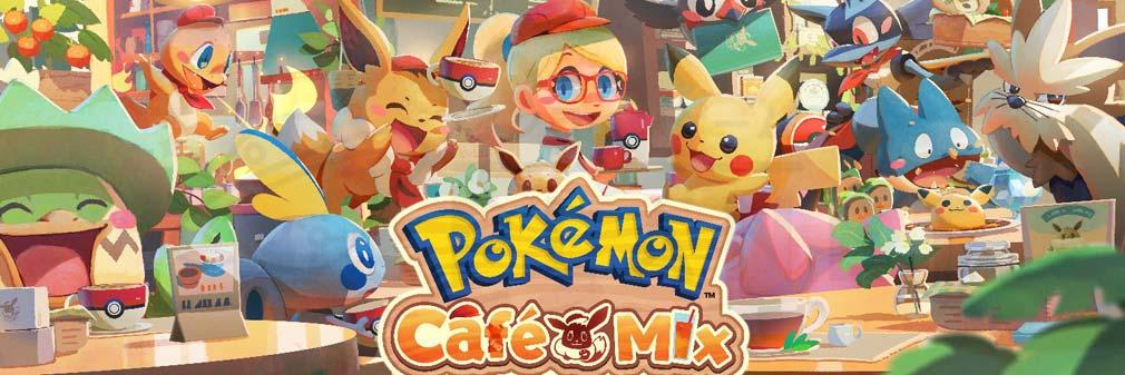 Pokémon Café Mix(ポケモンカフェミックス) フッターイメージ