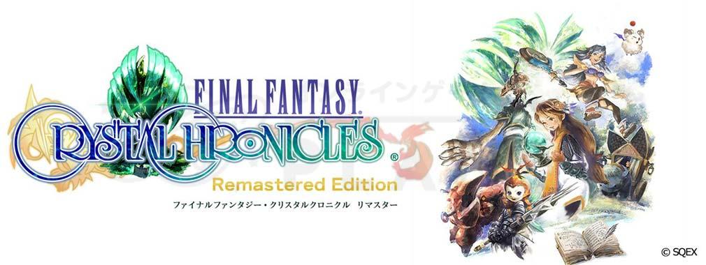 ファイナルファンタジー・クリスタルクロニクル リマスター(クリクロ)FINAL FANTASY CRYSTAL CHRONICLES Remastered Edition(FFCC) フッターイメージ