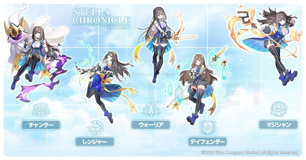 ステラクロニクル SR女性キャラクター職業紹介イメージ