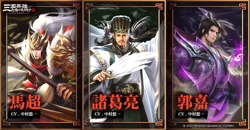 三国英雄たちの夜明け 武将紹介イメージ