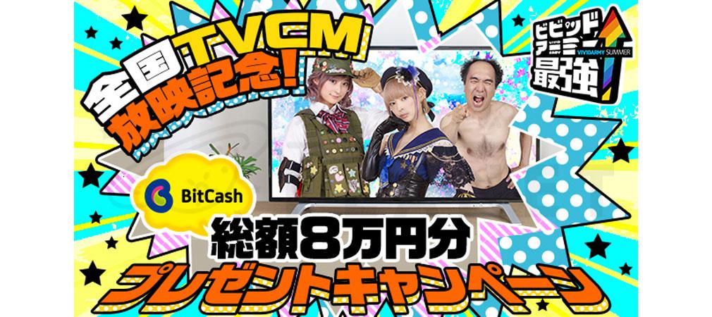 ビビッドアーミー最強の夏キャンペーン BitCash総額8万円分プレゼントキャンペーン紹介イメージ