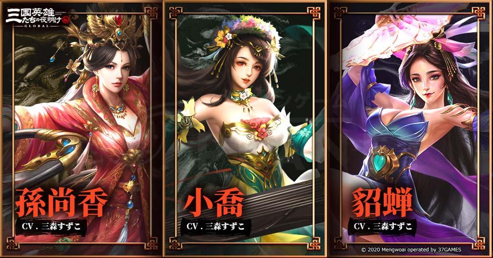 三国英雄たちの夜明け 美女武将紹介イメージ