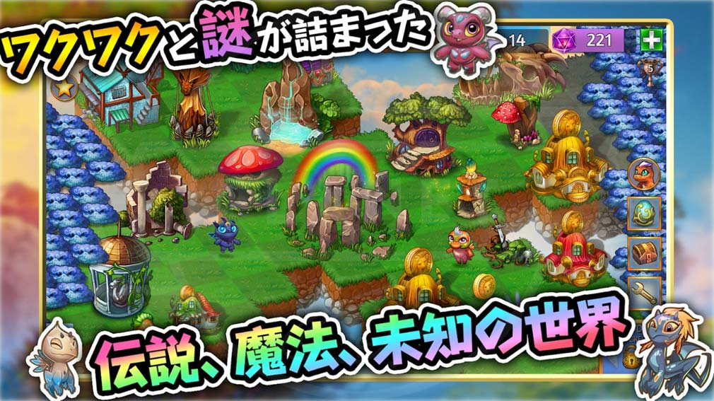 マージドラゴン(Merge Dragons) 異世界が舞台の紹介イメージ