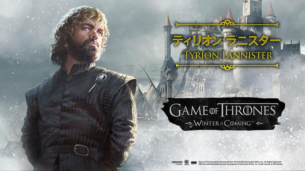 ゲームオブスローンズ 冬来たる(Game of Thrones Winter is Coming) 指揮官キャラクター『ティリオン・ラニスター』紹介イメージ