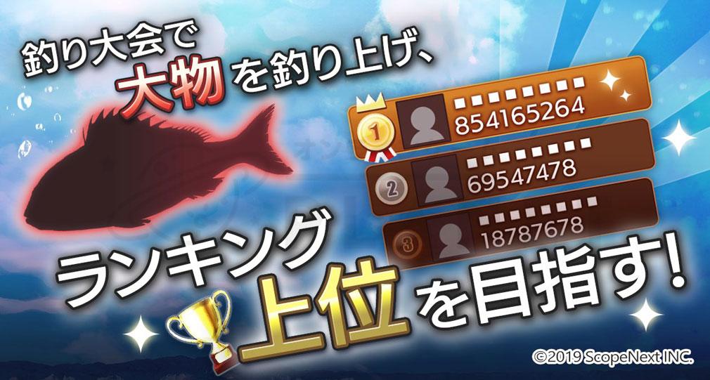 釣りコレクション(ツリコレ) ランキング紹介イメージ
