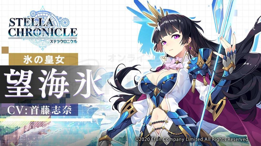 ステラクロニクル キャラクター『望海氷』紹介イメージ