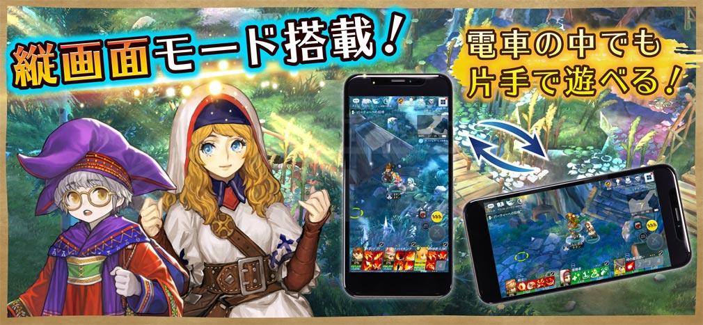 スピリットウィッシュ 三英雄と冒険の大地(スピシュ) 縦×横の両画面モード紹介イメージ