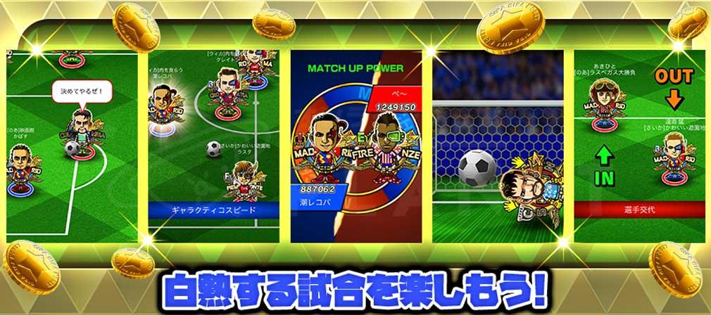 ギラギラフットボール 試合紹介イメージ