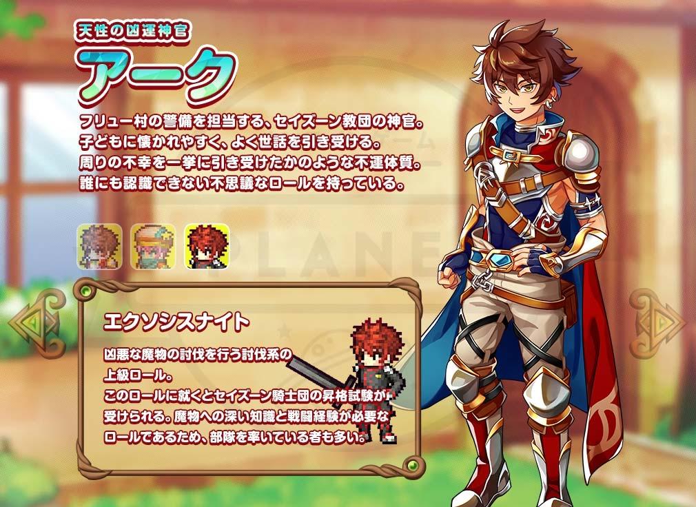 彩色のカルテット キャラクター『アーク』紹介イメージ