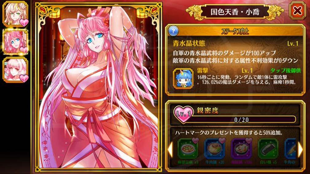 幻想三国伝 三国美女と戯る神アプリ キャラクター『小喬』スクリーンショット