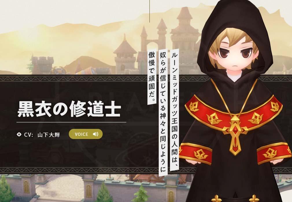 Ragnarok ORIGIN(ラグナロクオリジン) キャラクター『黒衣の修道士』紹介イメージ