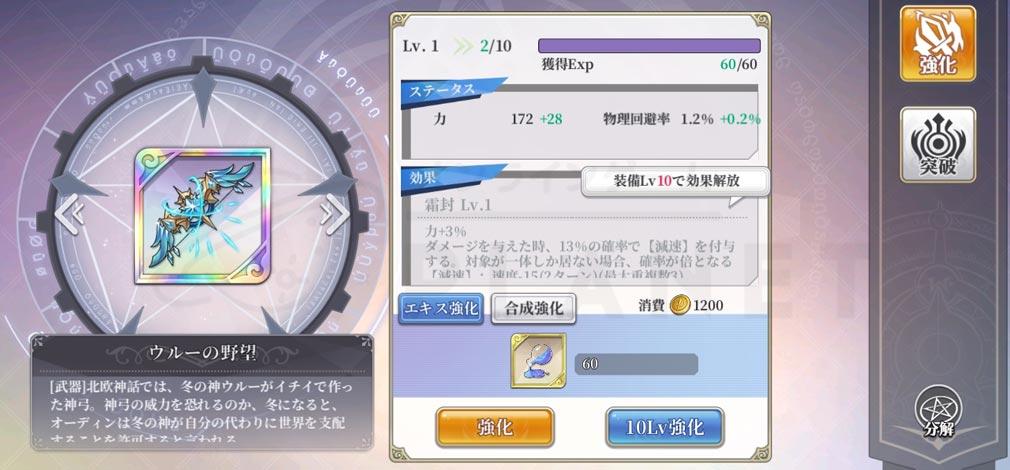 メガミヒストリア(メガヒス) 『装備強化』スクリーンショット