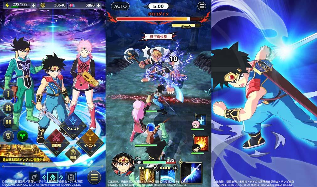 ドラゴンクエスト ダイの大冒険 魂の絆 ゲーム紹介スクリーンショット