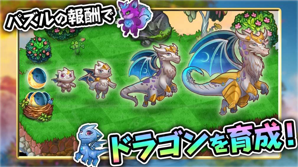 マージドラゴン(Merge Dragons) ドラゴン育成紹介イメージ