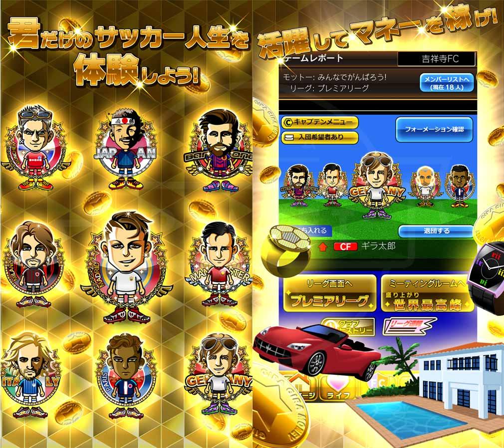ギラギラフットボール 『マネー』紹介イメージ