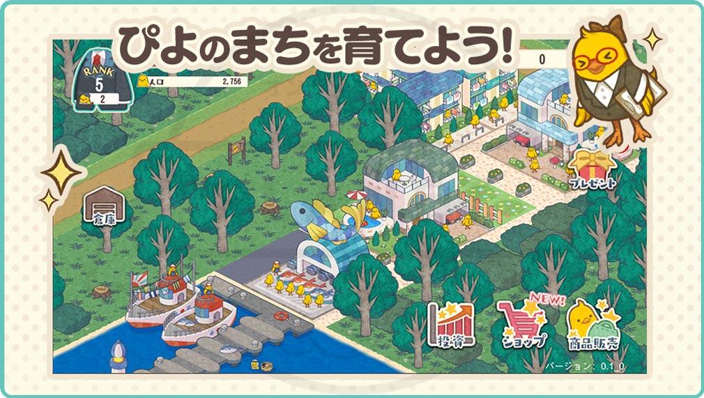 ひよこ社長のまちづくり 町を育てる紹介イメージ