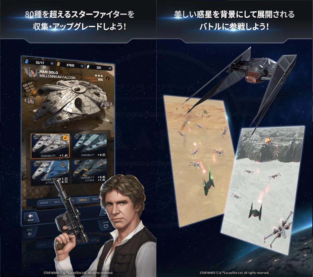 スターウォーズ:スターファイター・ミッション(Star Wars: Starfighter Missions) 80種以上のスターファイター、美しい惑星紹介イメージ