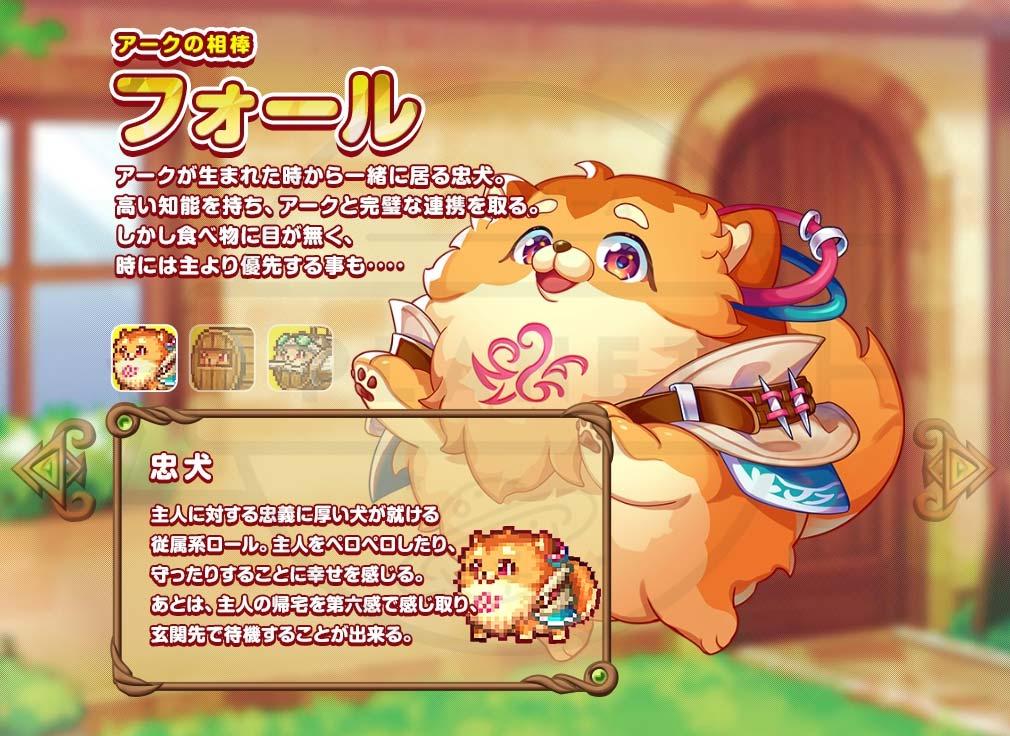 彩色のカルテット キャラクター『フォール』紹介イメージ