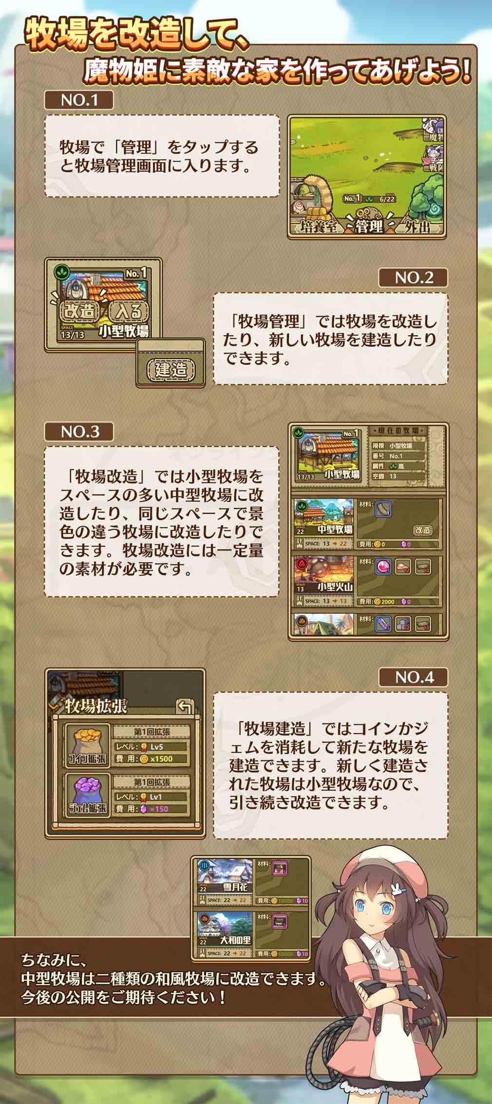 カルディア・ファンタジー 魔物姫たちとの冒険物語(カルファン) 『牧場改造』紹介イメージ