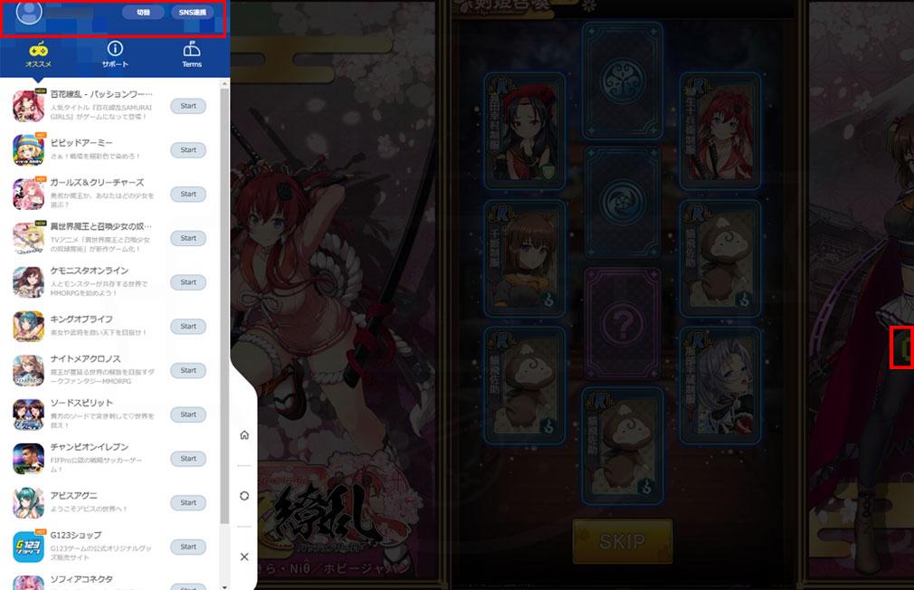 百花繚乱 パッションワールド 画面右側にある[G]マークのスクリーンショット