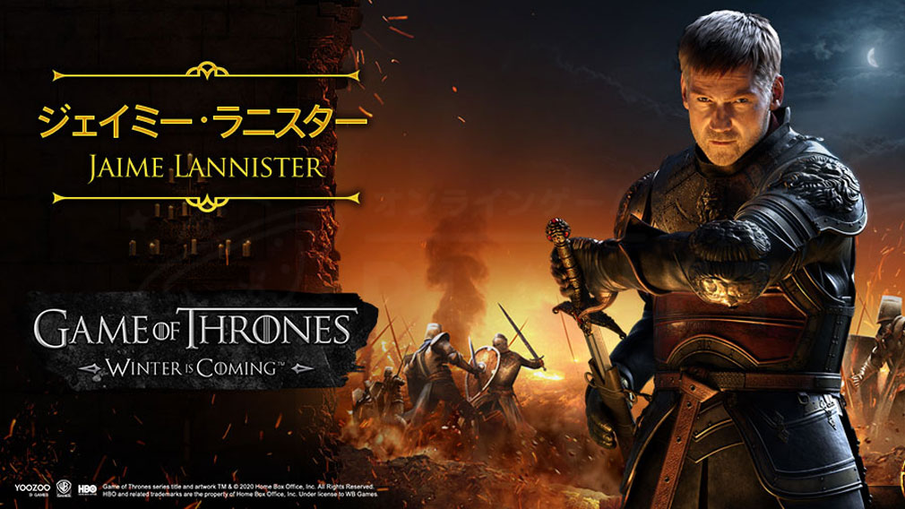 ゲームオブスローンズ 冬来たる(Game of Thrones Winter is Coming) 指揮官キャラクター『ジェイミー・ラニスター』紹介イメージ
