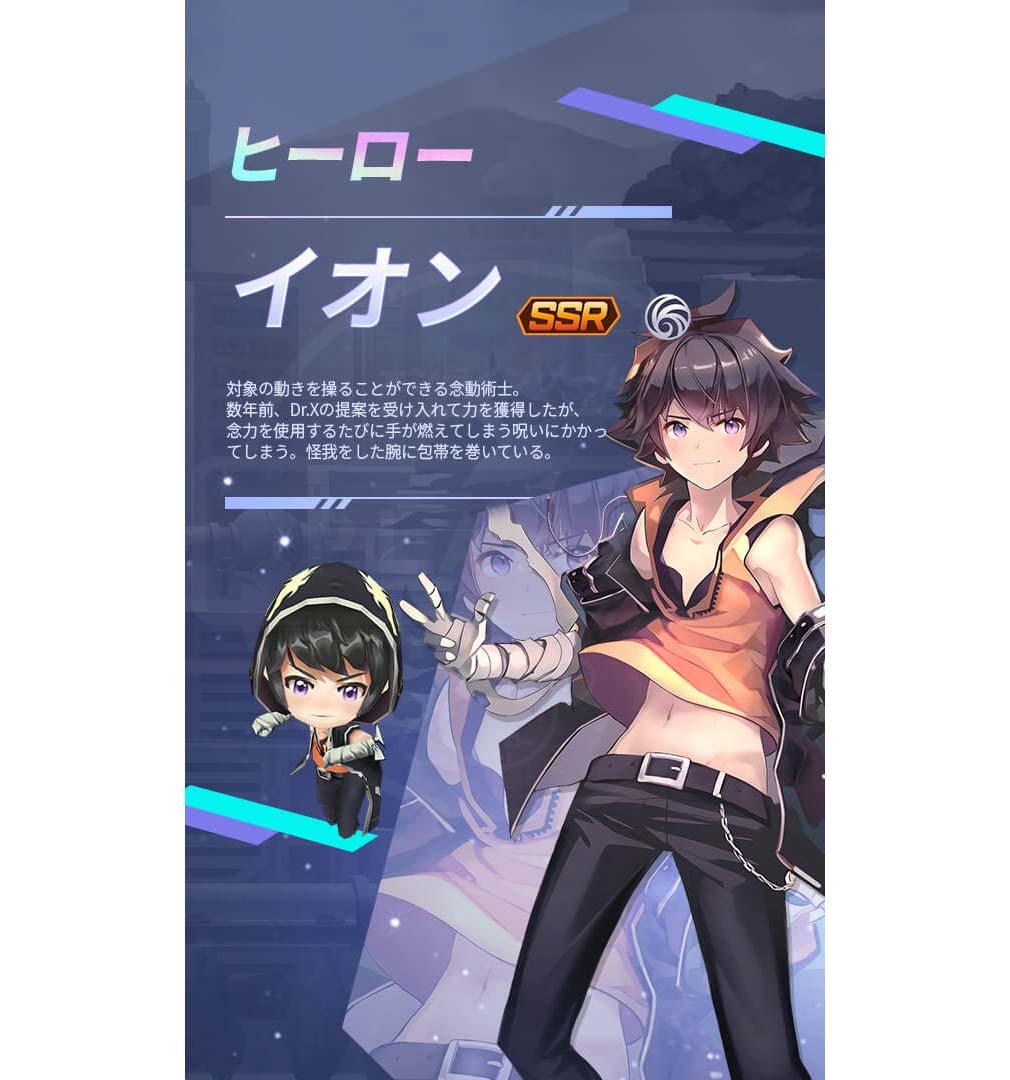 HERO BALL Z キャラクター『イオン』紹介イメージ