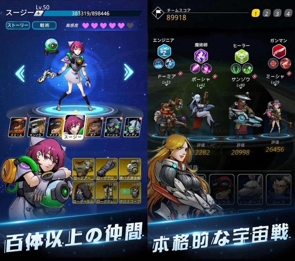 StarArc 星海傭兵 チームキャラクター紹介イメージ