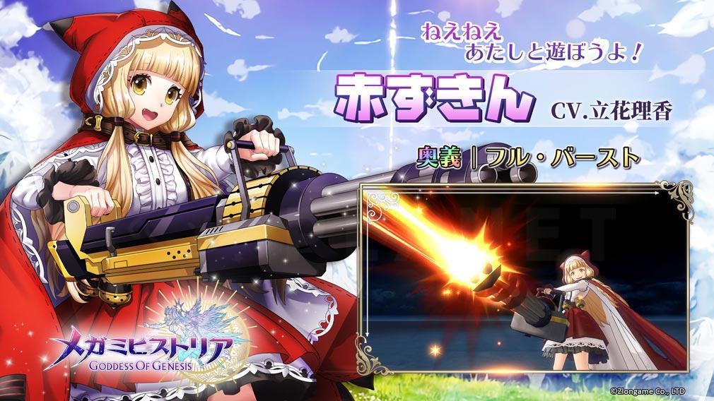 メガミヒストリア(メガヒス) 英雄キャラクター『赤ずきん』紹介イメージ
