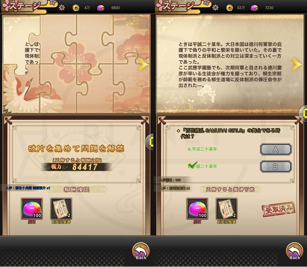 百花繚乱 パッションワールド パズル状に隠れたストーリー、『クイズ』スクリーンショット